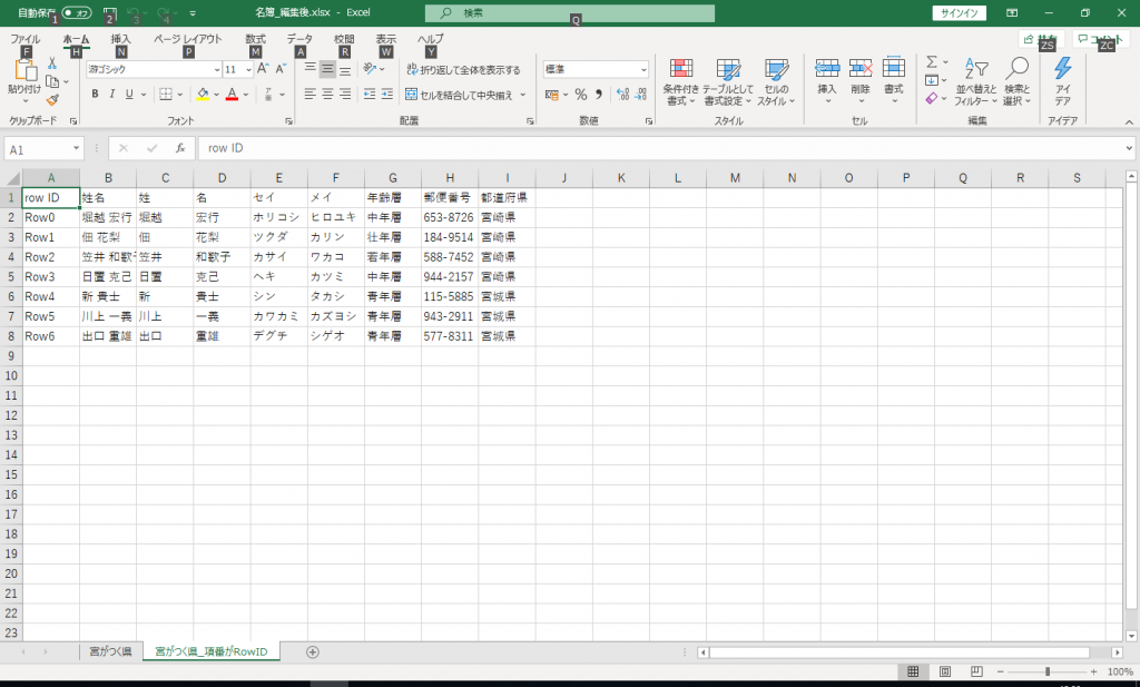 knime,Excel,自動化,rpa