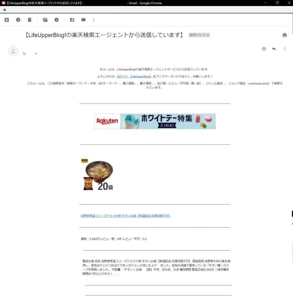 楽天検索エージェントの使用例